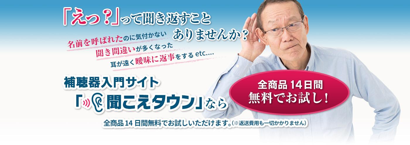 補聴器入門サイト「聞こえタウン」のバナー